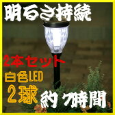 【2本セット】配線不要なガーデンソーラーライト GSL-P2W(ホワイト)【アイリスオーヤマ】【LED ソーラーライト ガーデンライト ガーデンソーラーライト 屋外 ガーデン ライト LED】 P01Jul16