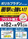 【5枚セット】プラダン ポリカプラダンフロスト PC...
