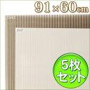 【5枚セット】ポリカプラダン PCD-964 クリア・ブロン...