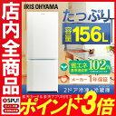 冷凍冷蔵庫 156L AF156-WEノンフロン冷凍冷蔵庫 ...