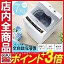 全自動洗濯機 7kg IAW-T701送料無料 洗濯機 一人暮らし ひとり暮らし 単身 新生活 ホワイト 白 部屋干し きれい キレイ senntakuki 洗濯 せんたく えり そで 毛布 洗濯器 せんたっき 引っ越し すすぎ アイリスオーヤマ