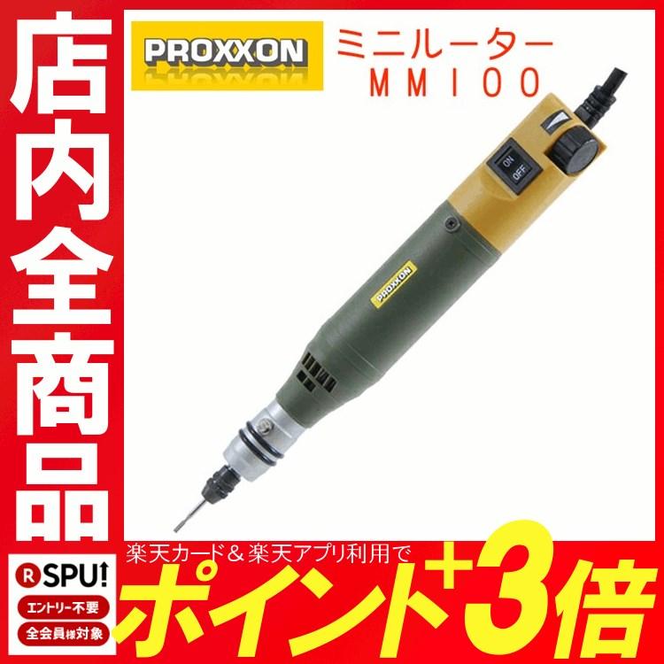 プロクソンミニルーターMM100No28525電動工具研磨彫刻穴あけルーターミニルーターDKS