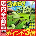 【芝刈り機 電動】充電式2Way芝刈り機 【コードレス 2