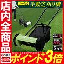 手動式芝刈り機 MLM-300送料無料 芝刈り機 芝刈機 手