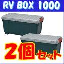 収納ボックス RVBOX 1000 グレー/ダークグリーン 2個セット送料無料 屋外 収納 RVボックス 工具ケース 工具箱 キャンプ アウトドア 釣り BBQ...