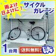 【自転車 屋根】サイクルガレージ 自転車 屋根 置き場 置場 雨 雨除け 日よけ 駐車場 アイリスオーヤマ CG-600