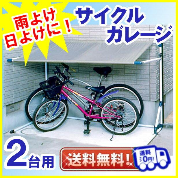 自転車の 自転車ハウス固定 : 【アイリスオーヤマ】[自転車 ...