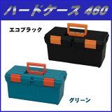 【アイリスオーヤマ】ハードケース 460 エコブラック/グリーン【工具箱/工具ケース/道具箱/道具ケース/ツールケース】10P10Jan15