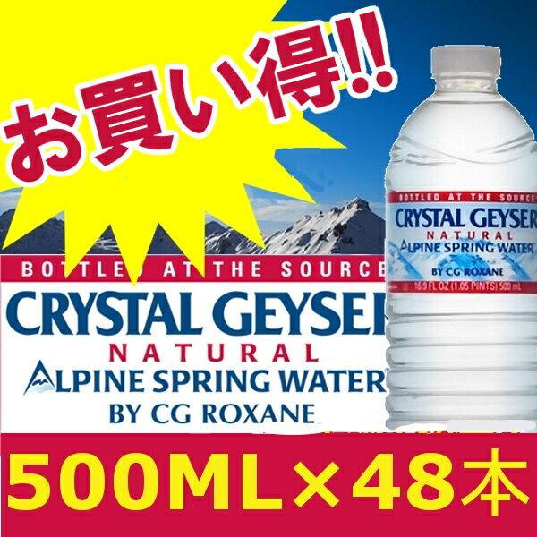 【送料無料】(500mL×48本)クリスタルガイザー【CRYSTAL GEYSER】【D】[水/ミネラルウォーター/水分補給/日用品/セット/まとめ買い]【RCP】