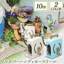 【あす楽対応】フルカバーハンディホースリール 10M【水道 ホース/ホース 水道/ガー