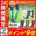 長靴 アトム グリーンマスター 2620グリーン レッド グレー S?3L 送料無料 長靴 レインブ