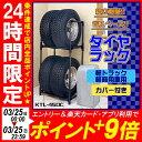 タイヤラック カバー付 軽自動車用 KTL-450C タイヤ...