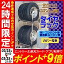 タイヤラック ステンレス カバー付 普通自動車用 KSL-5...