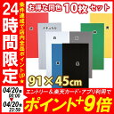 【10枚セット】プラダンPD-944 ナチュラル・白・黒・青...