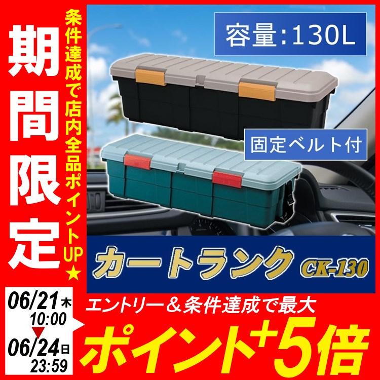 楽天カード&アプリ利用でポイント+3倍カートランクCK-130グレー/ダークグリーン・カーキ/ブラッ