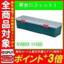 収納ボックス RVBOX 1150D グレー/ダ