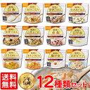 尾西食品のアルファ米12種セット非常食セット 防災セット 5
