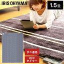 【150円クーポン】 ホットカーペット 1.5畳 IHC-1...