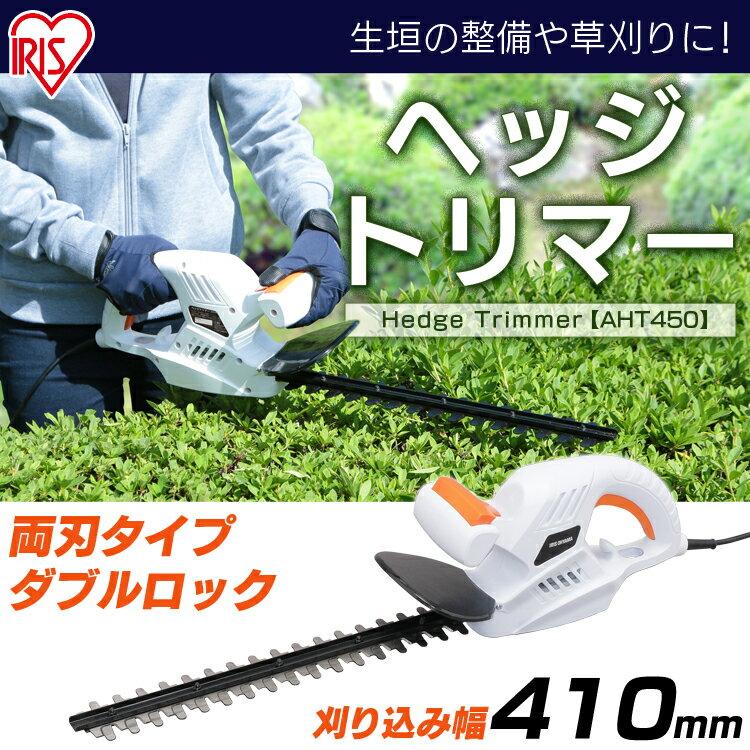 ヘッジトリマーホワイトAHT450送料無料ヘッジトリマーのこぎりノコギリ電動剪定刈り込み機草刈機刈払