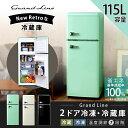 Grand-Line 2ドア レトロ冷凍/冷蔵庫 115L ...