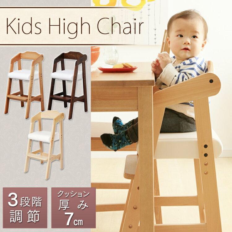 キッズチェア送料無料ハイチェアベビーハイチェアベビーチェア椅子イス天然木子供用赤ちゃん用全3色D新生