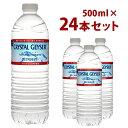 クリスタルガイザー 500ml 24本送料無料 CRYSTA...