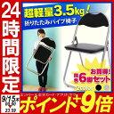 6脚セット 折りたたみパイプ椅子 送料無料 パイプイス イス チェア 折りたたみチェア