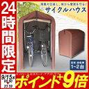 最安値に挑戦中★ サイクルハウス 1〜2台用 ダークブラウン ACI-2SBR送料無料 自転車置