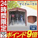 サイクルハウス 3台用 ダークブラウン ACI-3SBR送料無料 自転車置場 駐輪場 サイクル