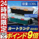 カートランク CK-130 グレー/ダークグリーン・カーキ/ブラック 送料無料 車 収納 収納