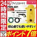 【200円OFFクーポン対象】高圧洗浄機 FBN-401アイ...