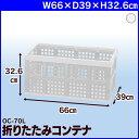 おりたたみコンテナ OC-70L 2カラー コンテナボックス 小物収納 工具 収納 工具箱 工具ケース ツールボックス コンテナボックス おもちゃ箱 おもちゃ収納 収納ボックス 小物 収納 アイリスオーヤマ P01Jul16