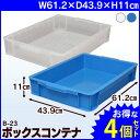 【お得な4個セット】BOXコンテナ B-23×4工具 収納 工具箱 工具ケース ツールボックス コンテナボックス おもちゃ箱 おもちゃ収納 収納ボックス 小物 収納 アイリスオーヤマ