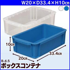 BOXコンテナB-4.5ブルー・イエロー・クリア【アイリスオーヤマ】【コンテナ/工具ケース/収納箱】