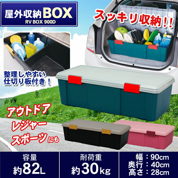 RV BOX 900D(深型)RV BOX RVボックス コンテナボックス 収納ボックス …...:arimas:10016172
