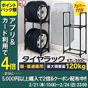 【あす楽対応】タイヤラック カバー付き 普通自動車用 KTL-590C タイヤラック 4本 耐荷重1...