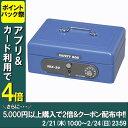 【あす楽対応】金庫 SBX-A6 手提げ金庫 家庭用 小型 ...