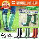 長靴 アトム グリーンマスター 2620グリーン レッド グレー S?LL 送料無料 長靴 レインブ