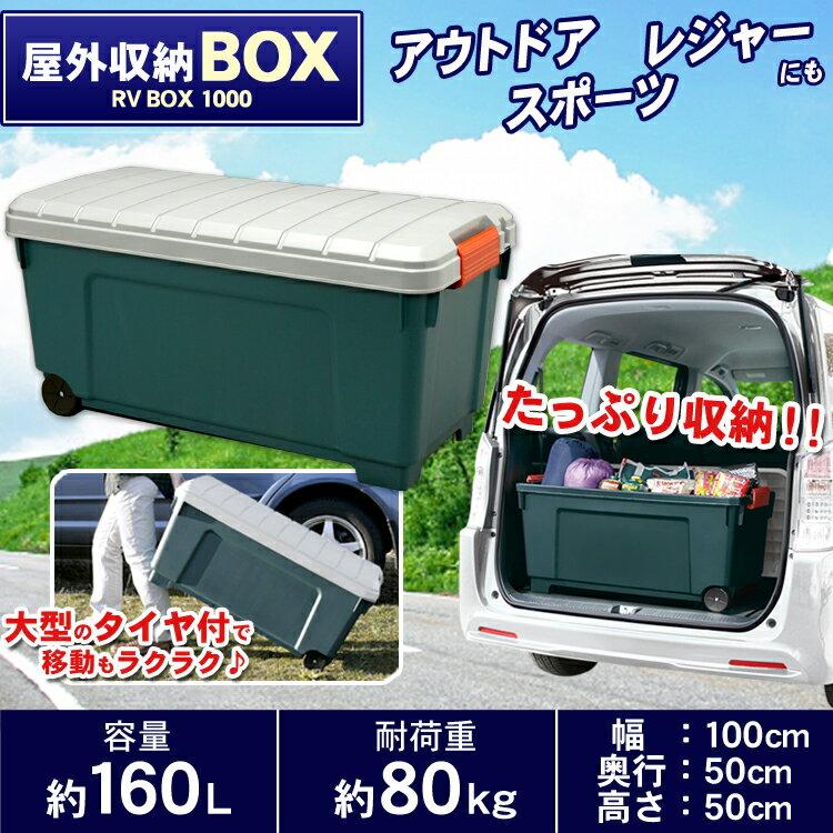 収納ボックス RVBOX 1000 グレー/ダークグリーン送料無料 あす楽対応 屋外 収納…...:arimas:10016182