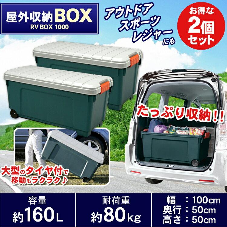 収納ボックス RVBOX 1000 グレー/ダークグリーン 2個セット送料無料 屋外 収納…...:arimas:10021199
