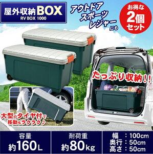 【送料無料】RVBOX1000RVボックスコンテナボックス収納ボックス【アイリスオーヤマ】【お買い物マラソン0610】【お買い物マラソン0610送料無料】