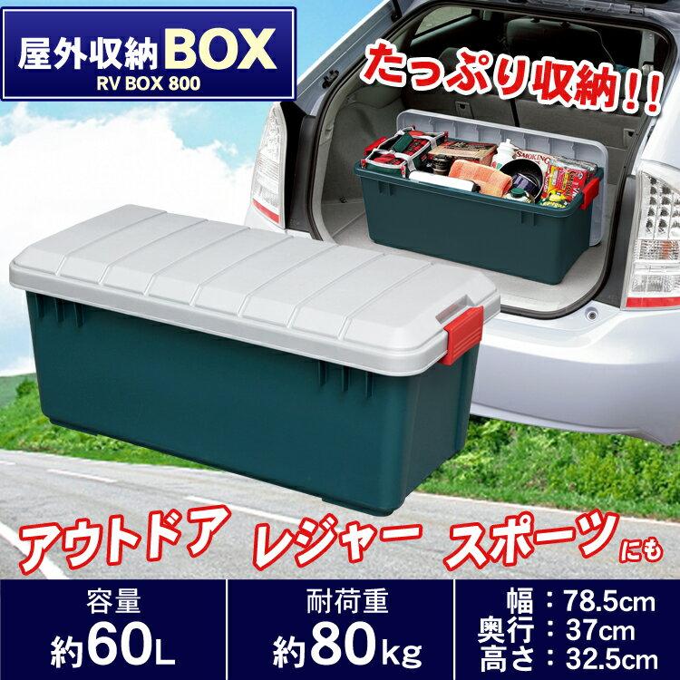収納ボックス RVBOX 800 グレー/ダークグリーン[屋外 収納 RVボックス 工具ケ…...:arimas:10016181