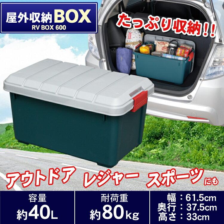収納ボックス RVBOX 600 グレー/ダークグリーン[屋外 収納 RVボックス 工具ケ…...:arimas:10016179
