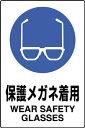 【ユニット】ユニット JIS規格標識 保護メガネ着用 450×300mm エコユニボード 802611【安全用品/標示板/ユニット/安全標識/JIS規格 安全標識】【TC】【TN】【RCP】【0428pe_fl】【0428ENET】