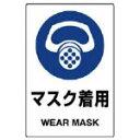 【ユニット】ユニット JIS規格PVCステッカー マスク着用 150X100 5枚組 80341A【安全用品/標示板】【TC】【TN】【RCP】【0428pe_fl】【0428ENET】10P06May14