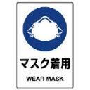 【ユニット】ユニット JIS規格PVCステッカー マスク着用 150X100 5枚組 80348A【安全用品/標示板】【TC】【TN】【RCP】【0428pe_fl】【0428ENET】10P06May14