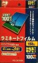 ラミネーターフィルムはがきサイズ 100枚 LZ-5HA100 150μ オフィス用品 事務用品 【アイリスオーヤマ】ラミネーターアイリスOFFC