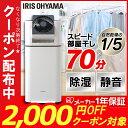 【2,000円OFFクーポン対象】サーキュレーター衣類乾燥除湿機 デシカント式 DDD-50E送