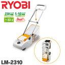 リョービ 電子芝刈機 LM-2310 LM2310送料無料 ...