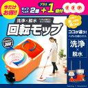 【今だけ!モップヘッド3個付き!】回転モップ モップ洗浄機能付き KMO-490Sオレンジモップ 大